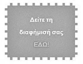 Δείτε τη