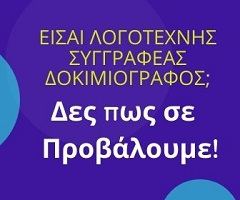 Φιλοξενία Λογοτεχνών