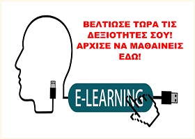 E-Learning - Typologos