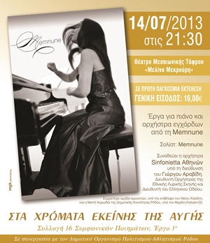The works are performed by the composer herself and the orchestra Sinfonietta of Athens, under the direction of Giorgos Aravidis, conductor at the Greek National Opera and Director of the Hellenic Odeon.