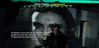 A Cinematic World -Dinitris Athanitis