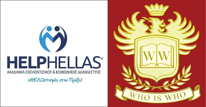Who is Who- Akadimia Ethelontismou - Logo