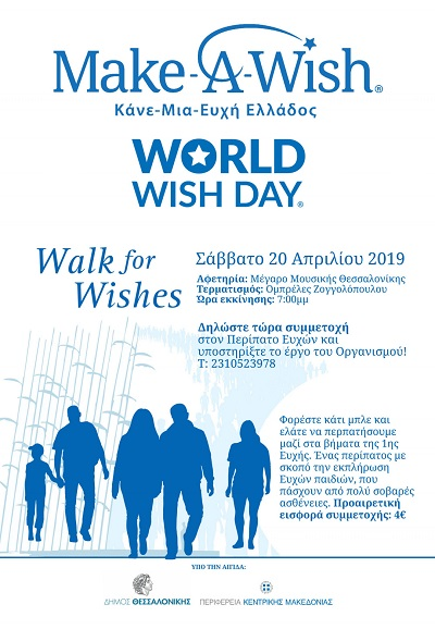 World Wish Day- Thessaloniki