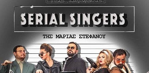 «Serial Singers The Musical» της Μαρίας Στεφάνου- Αφίσα