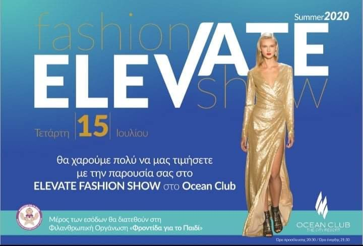 Elevate Fashion Trade Show