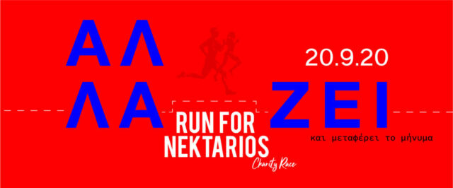 Run for Nektarios