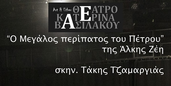 Ο Μεγάλος Περίπατος του Πέτρου- Άλκη Ζέη- Θέατρο Βασιλάκου