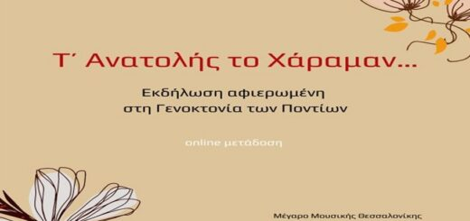 Γενοκτονία των Ποντίων- εκδήλωση- Φωτογραφία- Πηγή: Μέγαρο Μουσικής Θεσσαλονίκης