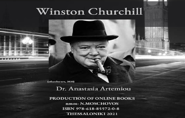 man. A Myth. The personal story. The politician and the artist. A look at the life of a great leader by the author dr. Anastasia Artemiou in an e-book from the publications nmos- N. Moschovos.(Cpver: Designrr- NMOS- Atlas Obscura,2000)